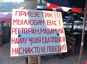 Russian tourist sign