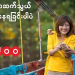 The long wait for Ooredoo in Myanmar