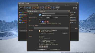 FFXIV_Screenshot_PartyFinder02_Patch3_1482252818.5_20.12.2016.png