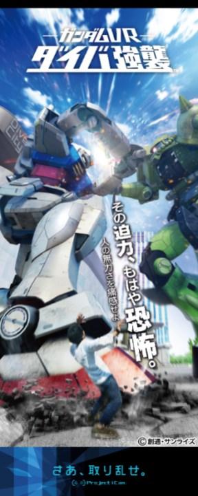 Gundam VR_Daiba Assault