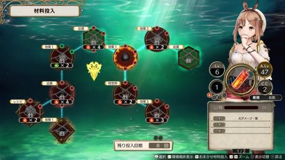 Atelier Ryza - Screenshot_07