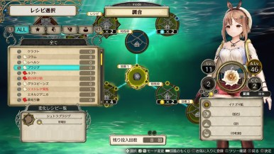 Atelier Ryza - Screenshot_12