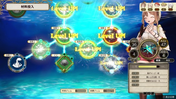 Atelier Ryza - Screenshot_16