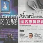Grammys 2017 葛萊美獎提名專輯點評大會!