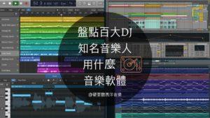 盤點百大DJ、知名音樂人用什麼音樂軟體 What DAWs Do Top DJs & Producers Use? - 硬要聽西洋音樂