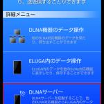 AndroidナビでNASNE録画を見る方法(実践編・車内側)
