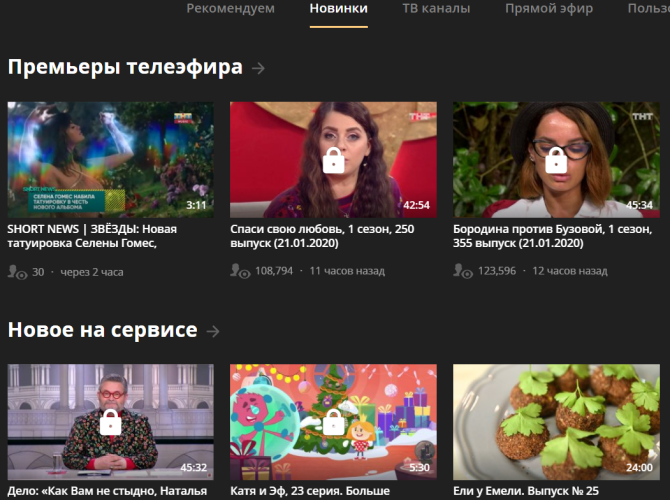 Rutube Russian Social Media