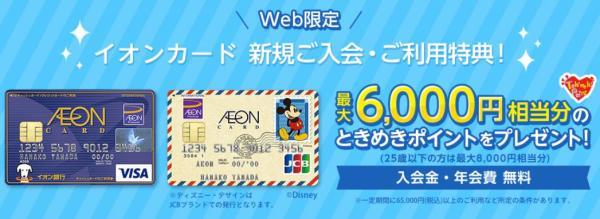 イオンカード入会キャンペーンで最大6,000円相当のポイント付与
