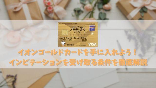 イオンゴールドカードを入手するための条件とは!?インビテーションの受け取り方や対象カードについても解説