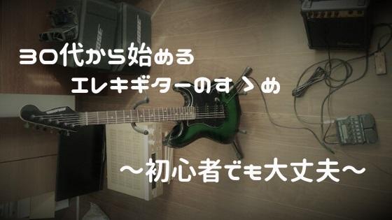30代から始めるエレキギター