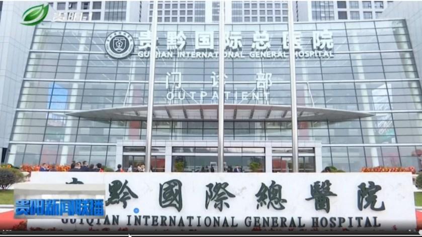 The Guigian International General Hospital