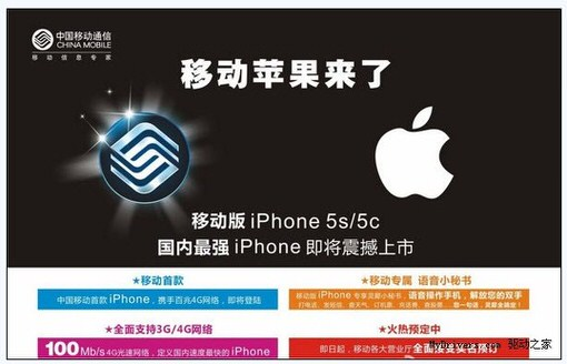apple-y-china-mobile-iphone-5s-5c-poster-1