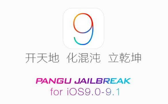Pangu se actualiza y hace el jailbreak de iOS 9.1 más estable