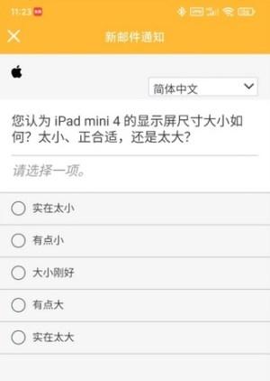 Encuesta en China sobre el iPad mini 4
