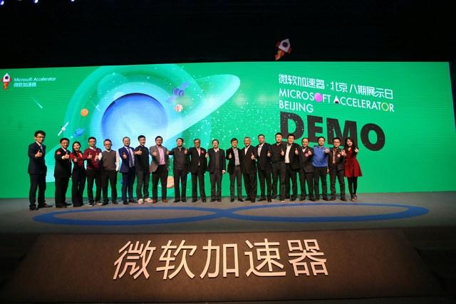 Microsoft Accelerator Beijing