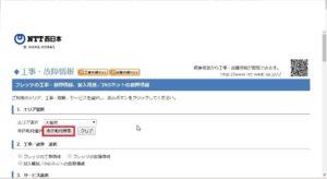 NTTフレッツ調査3