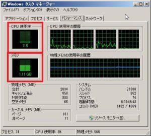 CPUメモリ画面