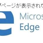 MicrosoftのEdgeがトップページに表示されない!原因と対処法は。