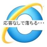 Internet Explorerが応答なしで動かない。原因と対処法は。