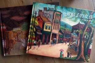 中文藝術童書:認識了莫內,也要和孩子找找看《戴帽子的女孩》 走入30年代的小鎮風光
