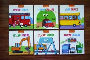 阿紅的親子共讀書單 交通工具繪本:消防車,公車, 挖土機,小火車,紅綠燈