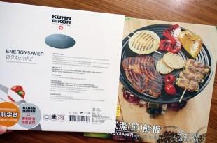 廚房必買神器|我用超過六年的瑞士KUHN RIKON節能板|