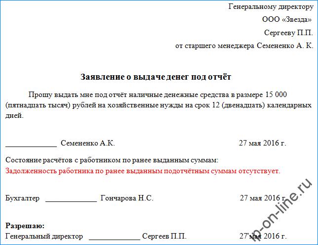 Служебная записка на получение аванса пример