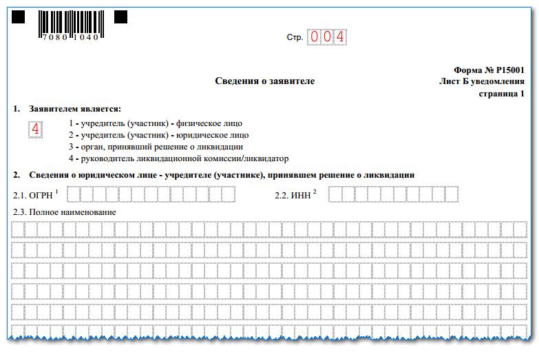 ФОРМА Р15001 ОБРАЗЕЦ ЗАПОЛНЕНИЯ 2017 СКАЧАТЬ БЕСПЛАТНО