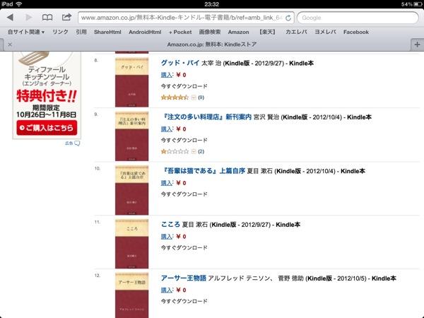 Kindle 20121029 3