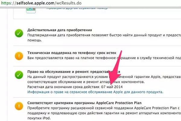 Специальная страница сайта Apple