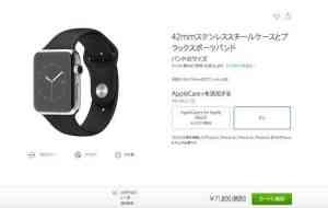 Apple_Watch_-_Apple_Watchの購入_-_Apple_Store(日本) 2