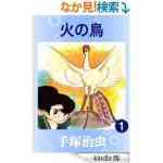 Kindle日替わりセール、手塚治虫(著)「火の鳥 1 」99円