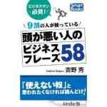 Kindle日替わりセール、吉野 秀 (著)「9割の人が使っている 頭が悪い人のビジネスフレーズ58 スマートブックス」99円