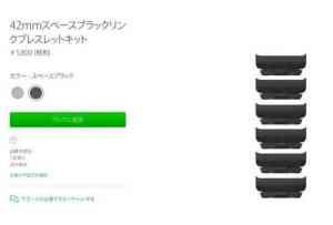 42mmスペースブラックリンクブレスレットキット_-_Apple__日本_