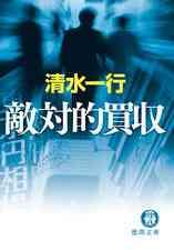 敵対的買収cover225x225 (25)