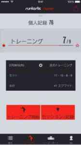 Runtastic_Squats_PRO_スクワットカウンター&筋力トレーニングプランを_App_Store_で 2