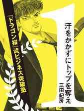 汗をかかずにトップを奪え! ~『ドラゴン桜』流ビジネス突破塾~ cover225x225 (27)