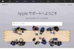 Apple_サポート_公式サイト