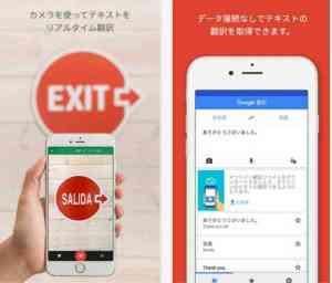 Google_翻訳を_App_Store_で 2