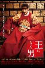 王になった男poster227x227 (44)