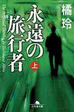 永遠の旅行者cover225x225 (28)