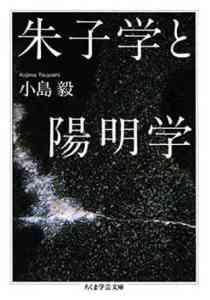 朱子学と陽明学ダウンロード (52)