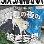 Kindle日替わりセール、クーロン黒沢(著)「シックスサマナ 第20号 真夏の夜の被害妄想」99円