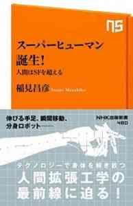 Kindle日替わりセール、稲見 昌彦(著)「スーパーヒューマン誕生! 人間はSFを超える (NHK出版新書)」
