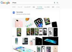 Google検索ーパーソナルー写真