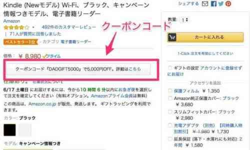 Amazonクーポンコード