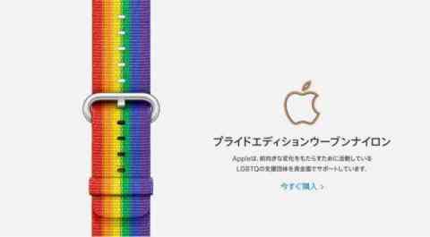 Apple Watch Pride Edition2