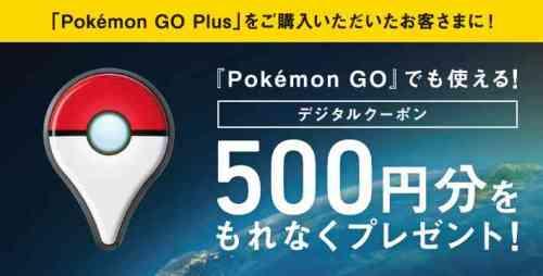 「Pokémon GO Plus」を購入するとデジタルクーポン5