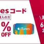 auとドコモ、iTunesコードの割引セールを実施(6月30日まで)