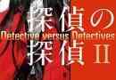 [Amazon Kindle本セール]【30%OFF】松岡圭祐デビュー20周年記念フェア